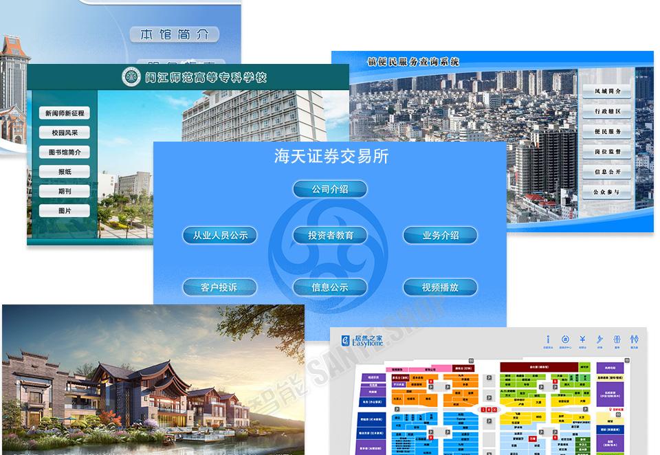 党建中心智慧展厅展馆多媒体展示软件